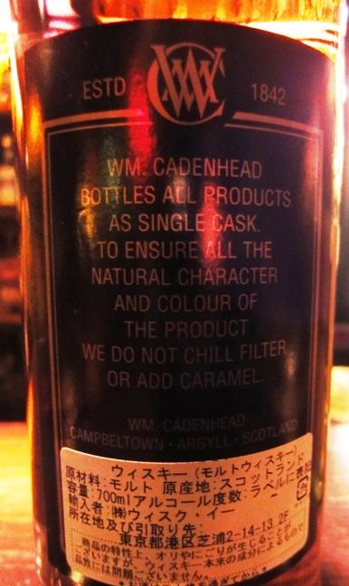 ボウモア1993年 16年熟成 57.5%/キャンベルタウンロッホ10周年記念ボトル ケイデンヘッド