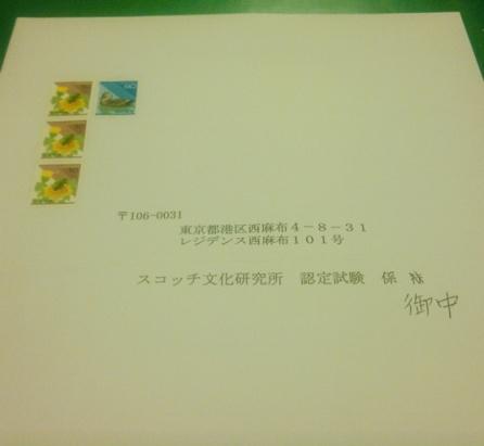 願書の封筒