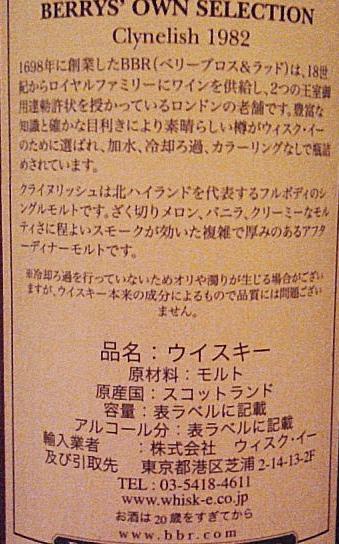 クライヌリッシュ1982~2010 27年 53.4% カスク№:5890 Selected for Whisk-e.Ltd / BBR (ベリー・ブロス&ラッド 復刻ラベル)