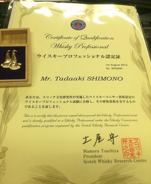 ウイスキープロフェッショナル認定証&バッジ