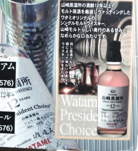 山崎12年 43% ワタミ オリジナル