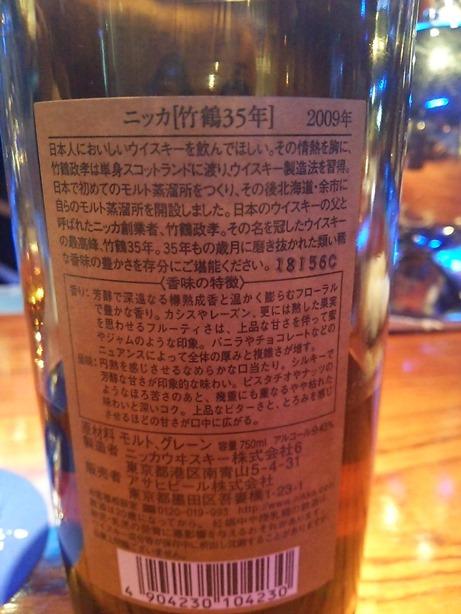 竹鶴35年 43% ※ブレンデッドウイスキー 裏面