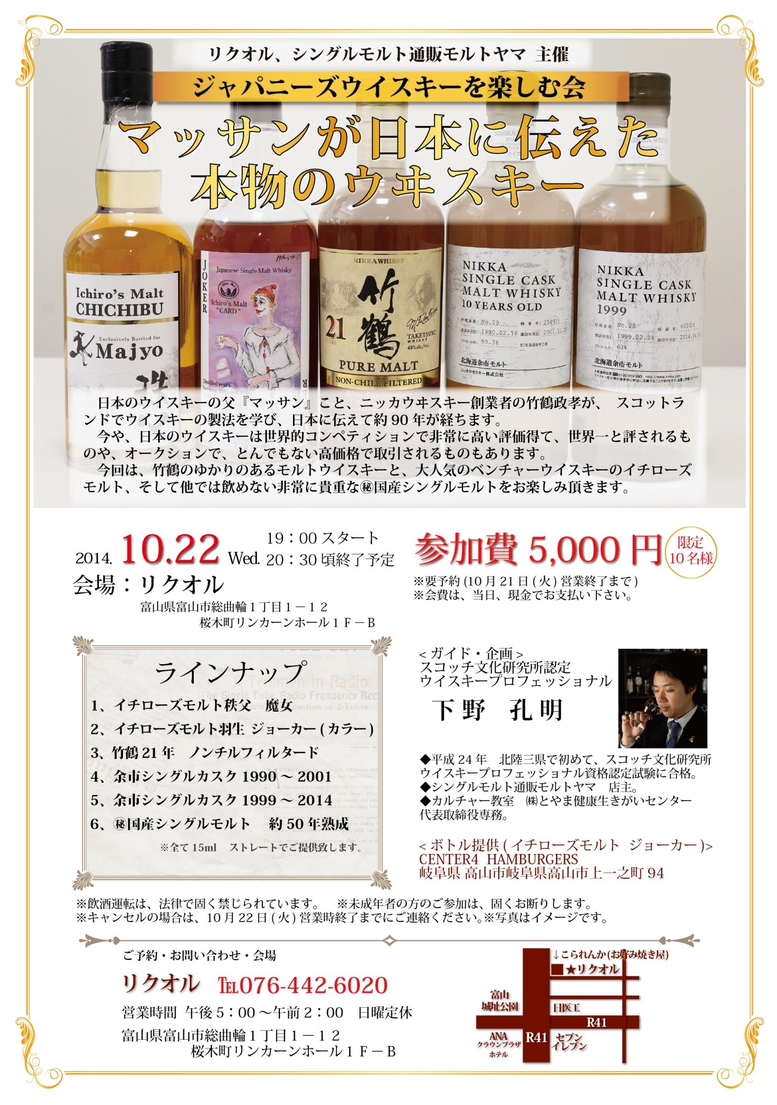 ジャパニーズウイスキーを楽しむ会 ~マッサンが日本に伝えた本物のウヰスキー~