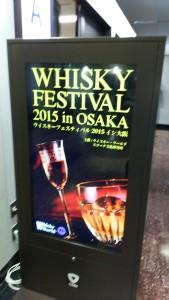 ウイスキーフェスティバル大阪