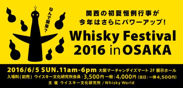モルトヤマ&天井桟敷が、ウイスキーフェスティバル2016 in 大阪に出展します!