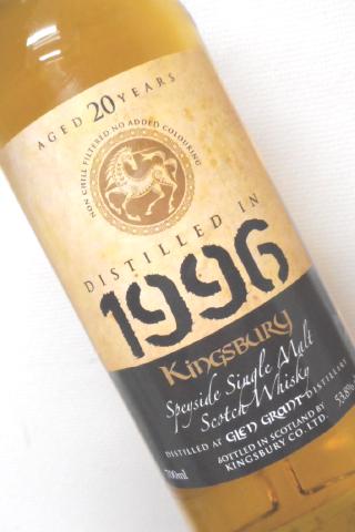 グレングラント 1996 20年 53.8% ホグスヘッド / キングスバリー ラベル