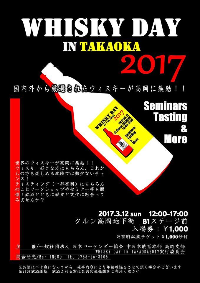 ウイスキーデイ・イン・高岡2017(Whisky Day in Takaoka2017