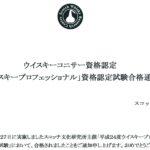 平成24年度ウイスキープロフェッショナル資格認定試験に合格