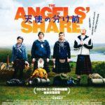 映画『天使の分け前(THE ANGELS' SHARE)』がフォルツァ総曲輪にて公開されます。