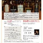 テイスティング会: 閉鎖蒸留所を味わう会 11月27日(水)