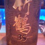 竹鶴35年 43% ※ブレンデッドウイスキー