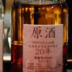 余市 原酒 シングルカスク 20年 60% #400686