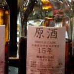 余市 原酒 シングルカスク 15年 61% #412162
