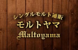 シングルモルトウイスキー専門店 シングルモルト通販モルトヤマ