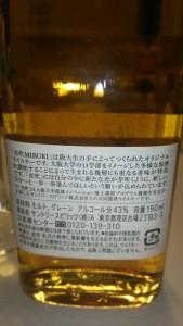 光吹(みぶき) ブレンデッドウイスキー 43% 裏面