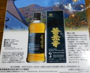 駒ケ岳 2011 善光寺 57% 資料