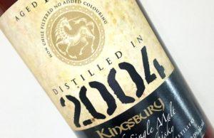 グレンロセス2004 キングスバリー