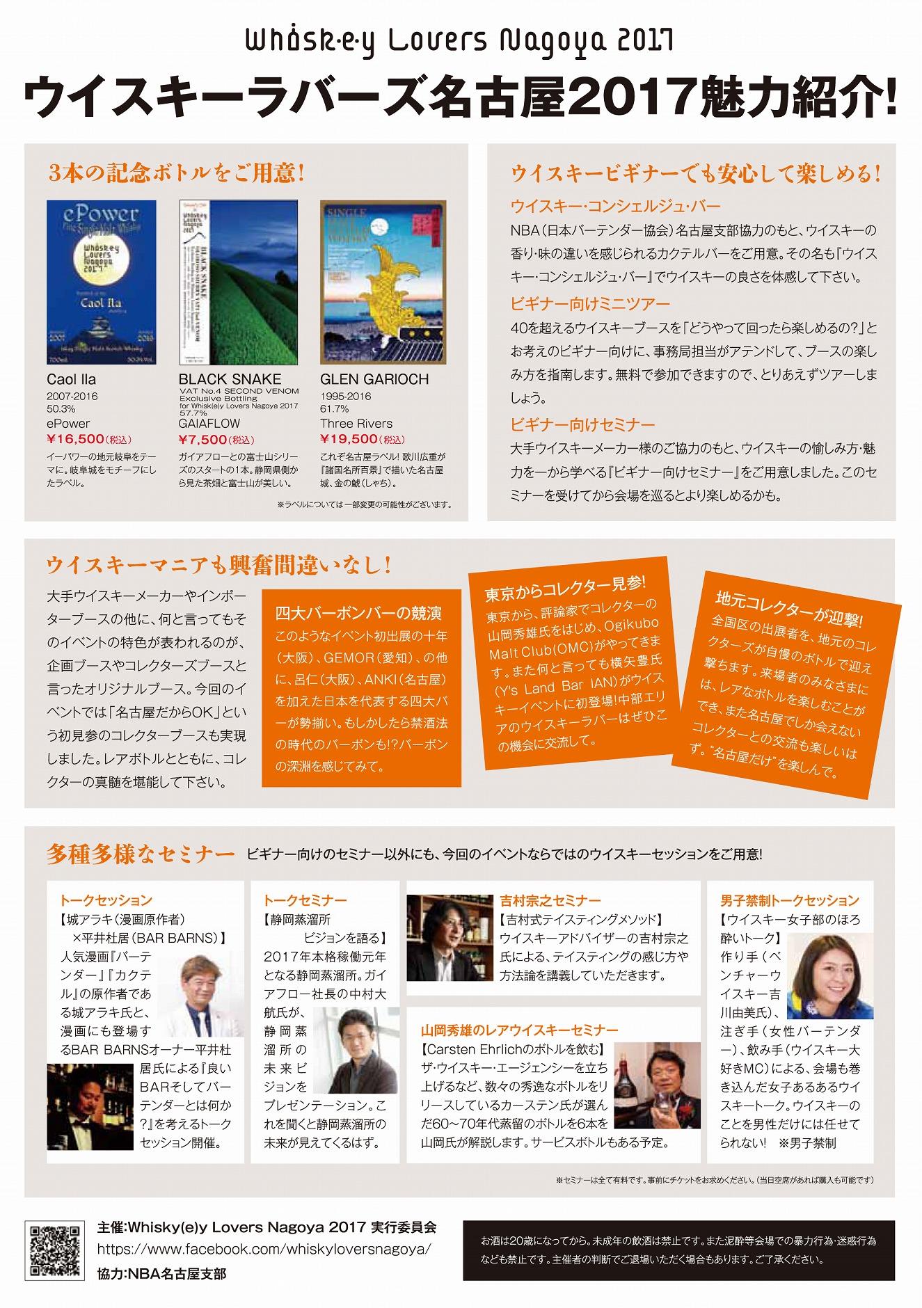 Whisk(e)y Lovers Nagoya 2017(ウイスキーラバーズ名古屋2017)に出展します!