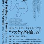 """金沢ウイスキーテイスティング会 """"アスケイグを愉しむ""""のお知らせ"""