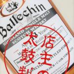 バレッヒン(バレッヒェン) 2003 13年 53.6% リフィルホグスヘッド / OB for JAPAN