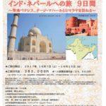 インド・ネパール旅行のお知らせ