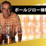 ポールジロー氏、来日イベントのお知らせ!