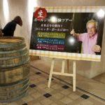 東京にて生ポールジロー体験ツアーに参加しました!