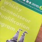 ウイスキー文化研究所ウイスキーエキスパート試験に関して(2017版)