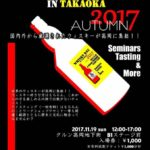WHISKY DAY in TAKAOKA 2017 Autumn 11月19日(日)開催決定