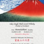 【完売御礼】モルトヤマ5周年記念ボトルのご案内です。【完売御礼】