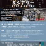 HWC主催4月27日(金)ウイスキーナイトツアー&シアター(ウイスキーと2人の花嫁)のお知らせ